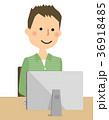 若い男性 パパ PC 36918485