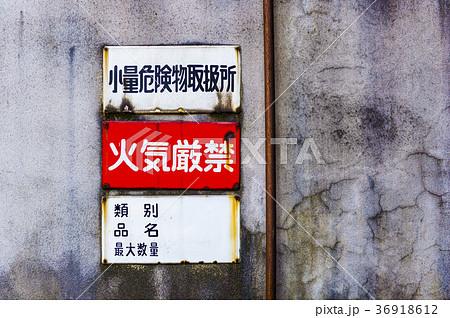 少量危険物取扱所の標識 36918612