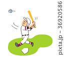 人物 野球 バッターのイラスト 36920586