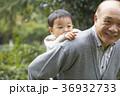 孫と遊ぶシニア 36932733