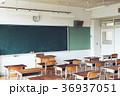 学校 教室 36937051