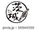 茨城 筆文字 水彩画 36944500