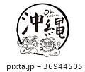 沖縄 シーサー 筆文字 水彩画 36944505