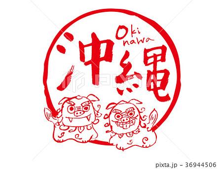 沖縄 シーサー 筆文字 水彩画 36944506