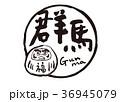 群馬 ダルマ 筆文字 水彩画 36945079
