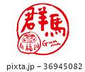 群馬 ダルマ 筆文字 水彩画 36945082