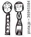 こけし 工芸品 民芸品のイラスト 36945084