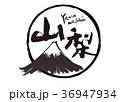 山梨 筆文字 富士山 水彩画 36947934