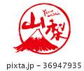山梨 筆文字 富士山 水彩画 36947935