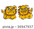 シーサー 水彩画 36947937