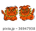 シーサー 水彩画 36947938
