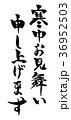 寒中お見舞い申し上げます 文字 筆文字のイラスト 36952503