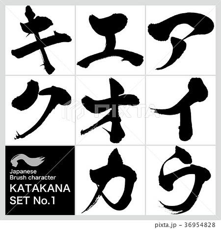 ア~ク・カタカナ(筆文字・手書き) 36954828