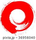 丸 円 筆文字のイラスト 36956040