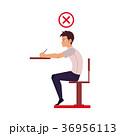 外れ 座る 位置のイラスト 36956113