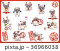 パグ 犬 戌年のイラスト 36966038