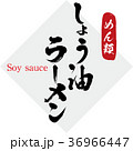 しょう油・らーめん(筆文字・手書き) 36966447