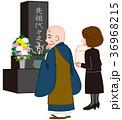 納骨 僧侶 読経 36968215
