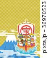 戌年 七福神 犬のイラスト 36970523