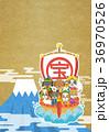 戌年 七福神 犬のイラスト 36970526