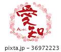 愛知 桜 フレーム 筆文字 36972223