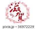 滋賀 筆文字 桜 フレーム 36972229