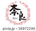 奈良 筆文字 桜 フレーム 36972290