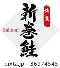 新巻鮭・さけ・サケ・鮭(筆文字・手書き) 36974545