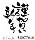 謹賀新年 年賀状 年賀状素材のイラスト 36977010