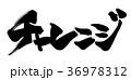 チャレンジ 筆文字 文字のイラスト 36978312