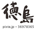 徳島 筆文字 文字のイラスト 36978365
