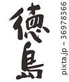 徳島 筆文字 文字のイラスト 36978366