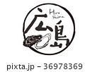 広島 牡蠣 筆文字 水彩画 36978369