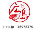 広島 筆文字 文字のイラスト 36978370