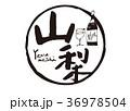 山梨 筆文字 ワイン 水彩画 36978504
