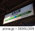 五所川原駅 36991309