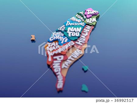 立體且迷你的台灣地圖 36992517