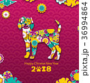 2018 Chinese New Year Banner, Earthen Dog, Paper 36994864