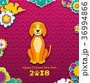 2018 Chinese New Year Banner, Earthen Dog, Paper 36994866