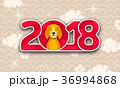 Happy Chinese New Year 2018 Card with Dog 36994868