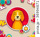 Happy Chinese New Year 2018 Card with Dog 36994871