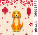 2018 Chinese New Year Card, Earth Dog, Sakura 36994872