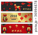 Banners Chinese New Year Dog, Lunar Greeting Cards 36994878