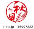 秋田 筆文字 きりたんぽ 水彩画 フレーム 36997882