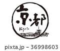 京都 筆文字 五重塔 水彩画 フレーム 36998603