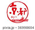 京都 筆文字 五重塔 水彩画 フレーム 36998604