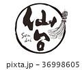 仙台 筆文字 七夕 水彩画 フレーム 36998605