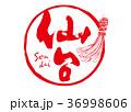 仙台 筆文字 七夕 水彩画 フレーム 36998606