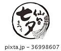 仙台 七夕 筆文字 36998607