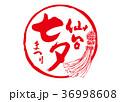 仙台 七夕 筆文字 36998608